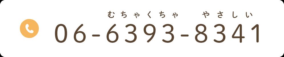 0663938341